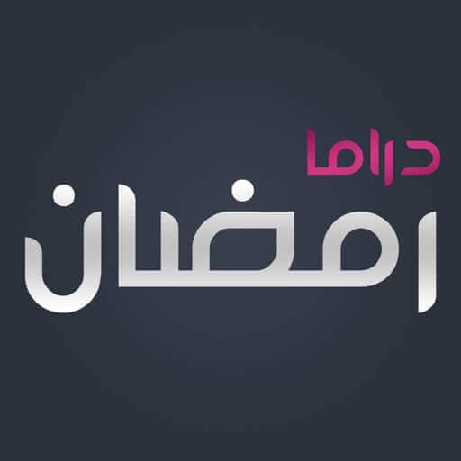 دراما رمضان - v1.4 - مسلسلات رمضانية وبث مباشر